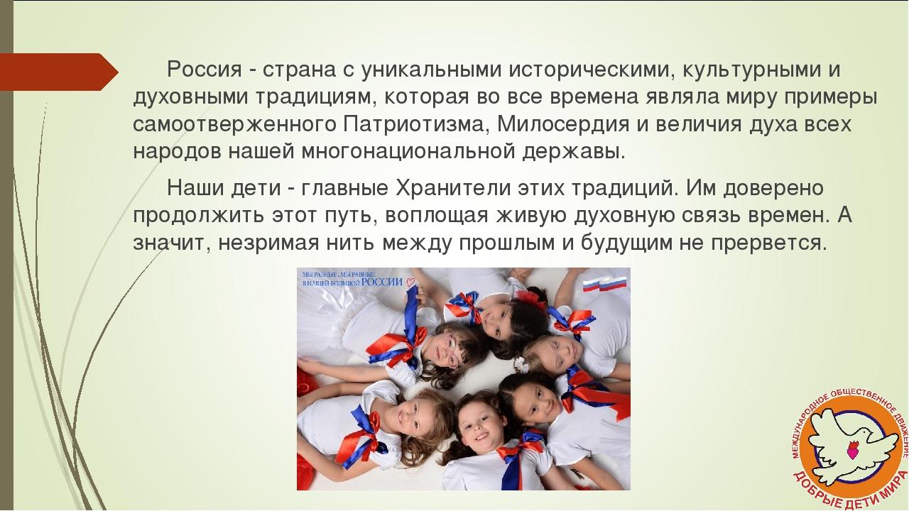 Россия - страна с уникальными историческими, культурными и духовными традици...