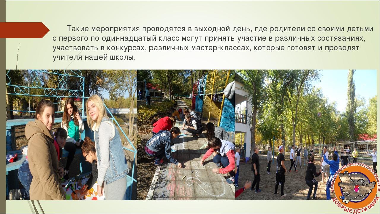 Такие мероприятия проводятся в выходной день, где родители со своими детьми...