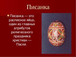 Писанка Писанка — это расписное яйцо, один из главных атрибутов религиозного