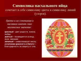 Символика пасхального яйца сочетает в себе символику цвета и символику линий