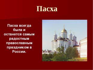 Пасха Пасха всегда была и останется самым радостным православным праздником в