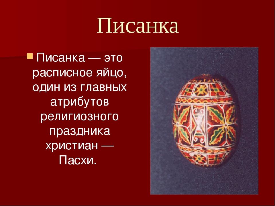 Писанка Писанка — это расписное яйцо, один из главных атрибутов религиозного...