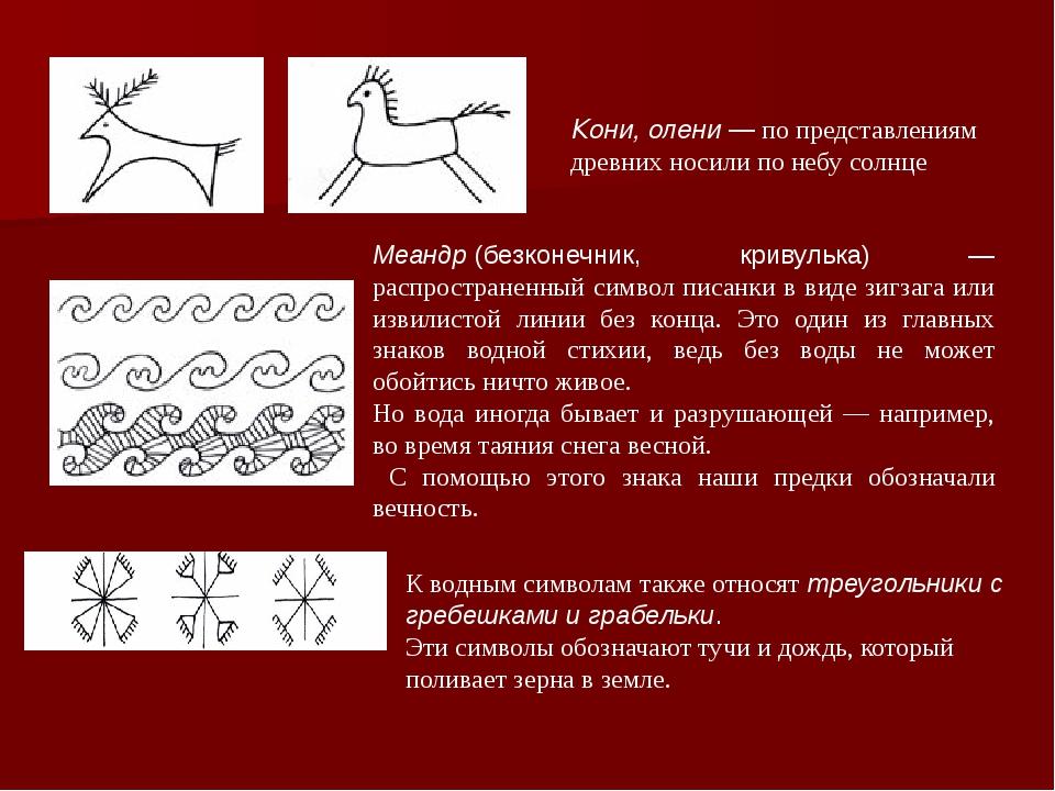 Кони, олени— по представлениям древних носили по небу солнце Меандр(безконе...