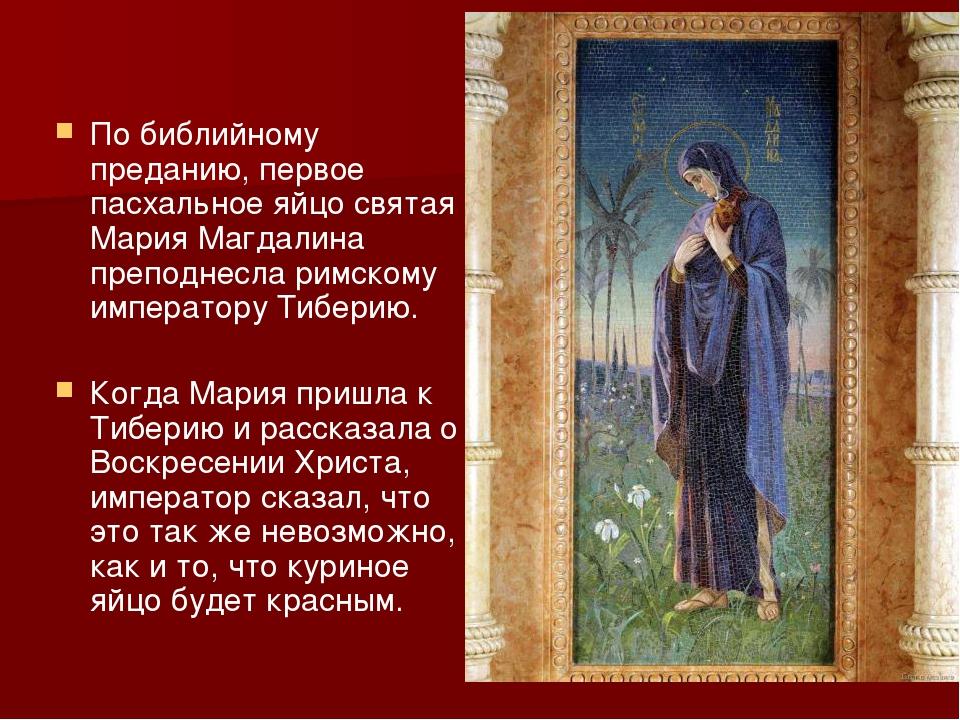 По библийному преданию, первое пасхальное яйцо святая Мария Магдалина преподн...