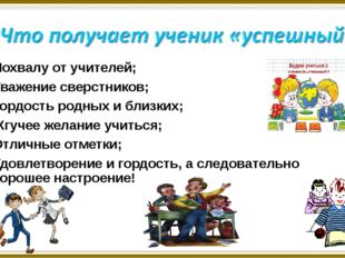 Похвалу от учителей; Уважение сверстников; Гордость родных и близких; Жгучее