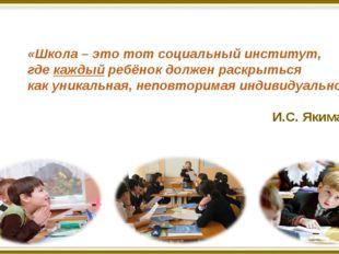 «Школа – это тот социальный институт, где каждый ребёнок должен раскрыться