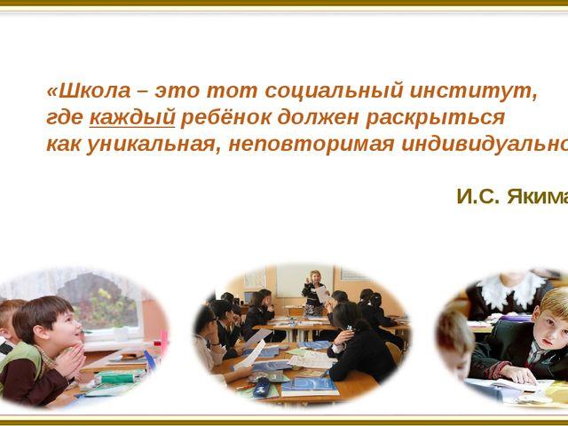 «Школа – это тот социальный институт, где каждый ребёнок должен раскрыться...