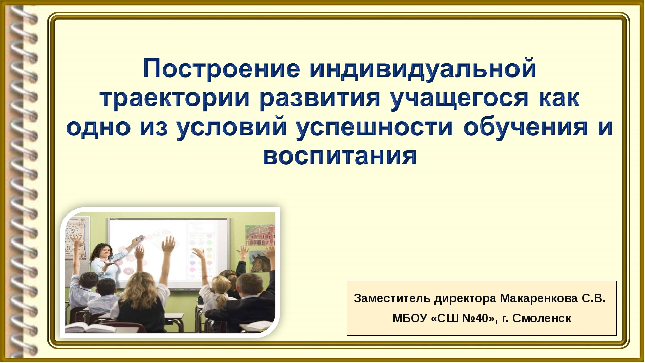 Заместитель директора Макаренкова С.В. МБОУ «СШ №40», г. Смоленск