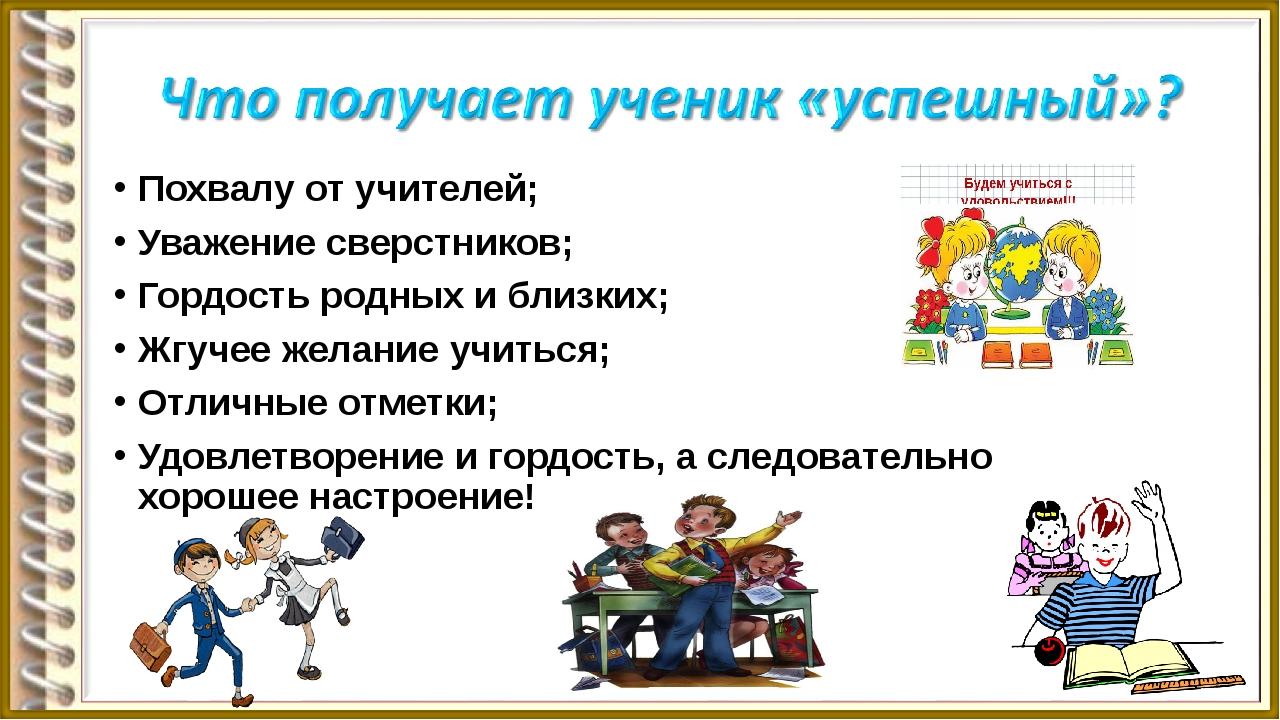 Похвалу от учителей; Уважение сверстников; Гордость родных и близких; Жгучее...