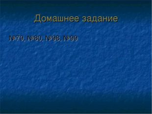 Домашнее задание №79, №80, №98, №99