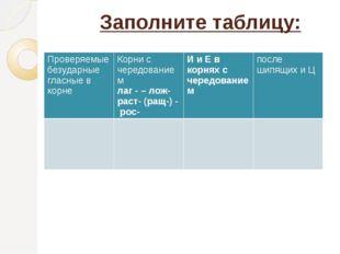 Заполните таблицу: Проверяемыебезударные гласные в корне Корни счередованием