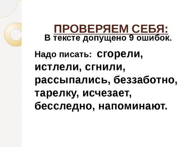 ПРОВЕРЯЕМ СЕБЯ: В тексте допущено 9 ошибок. Надо писать: сгорели, истлели,...