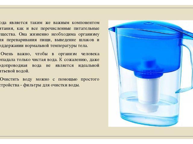 Вода является таким же важным компонентом питания, как и все перечисленные пи...