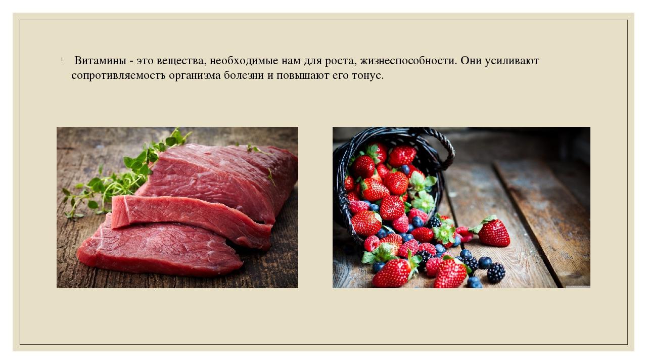 Витамины - это вещества, необходимые нам для роста, жизнеспособности. Они ус...