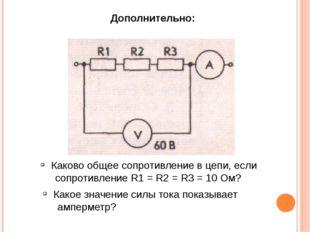 Каково общее сопротивление в цепи, если сопротивление R1 = R2 = R3 = 10 Ом?