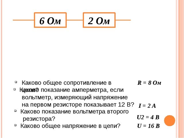 6 Ом 2 Ом Каково общее сопротивление в цепи? Каково показание амперметра, есл...
