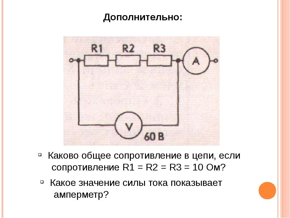 Каково общее сопротивление в цепи, если сопротивление R1 = R2 = R3 = 10 Ом?...