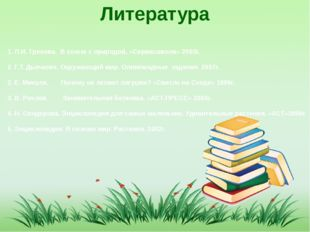 Литература 1. Л.И. Грехова. В союзе с природой, «Сервисшкола» 2003г. 2. Г.Т.