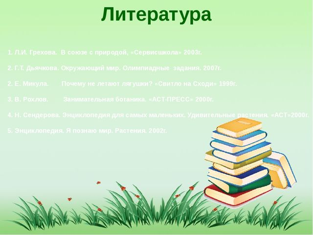 Литература 1. Л.И. Грехова. В союзе с природой, «Сервисшкола» 2003г. 2. Г.Т....