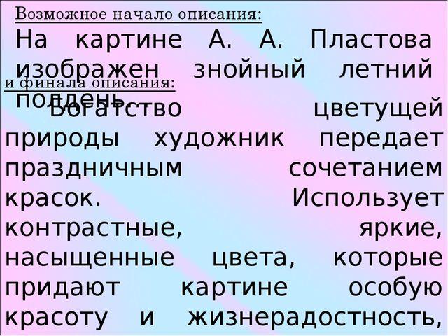 Возможное начало описания: На картине А. А. Пластова изображен знойный летний...