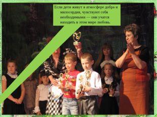 http://aida.ucoz.ru Если дети живут в атмосфере добра и милосердия, чувствую