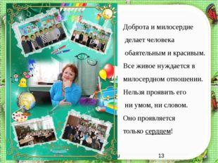 http://aida.ucoz.ru Доброта и милосердие делает человека обаятельным и краси