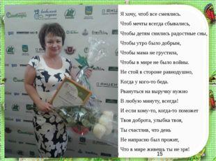 http://aida.ucoz.ru Я хочу, чтоб все смеялись. Чтоб мечты всегда сбывались,