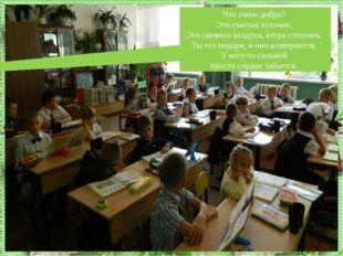 http://aida.ucoz.ru Что такое добро? Это счастья кусочек, Это свежего возду