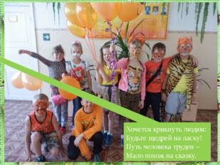http://aida.ucoz.ru Хочется крикнуть людям: Будьте щедрей на ласку! Путь чел