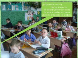http://aida.ucoz.ru Добрым быть совсем, совсем не просто. Не зависит доброта