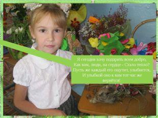 http://aida.ucoz.ru Я сегодня хочу подарить всем добро, Как вам, люди, на с