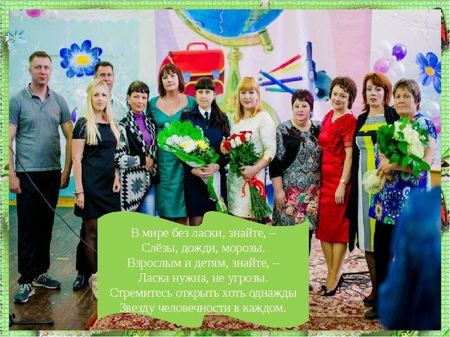 http://aida.ucoz.ru В мире без ласки, знайте, – Слёзы, дожди, морозы. Взросл...