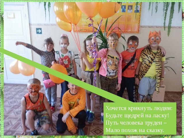 http://aida.ucoz.ru Хочется крикнуть людям: Будьте щедрей на ласку! Путь чел...