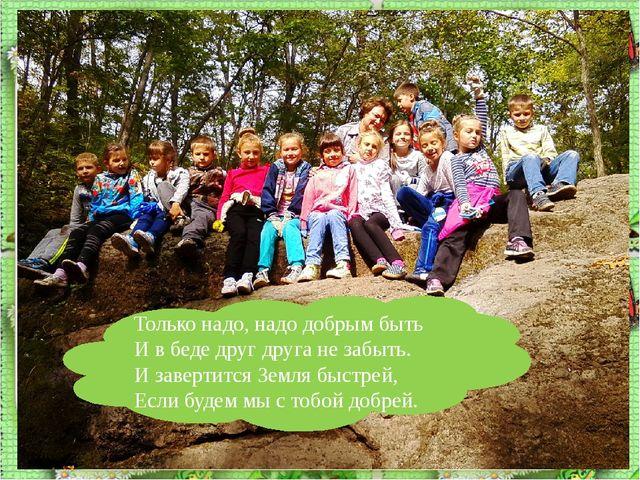http://aida.ucoz.ru Только надо, надо добрым быть И в беде друг друга не заб...