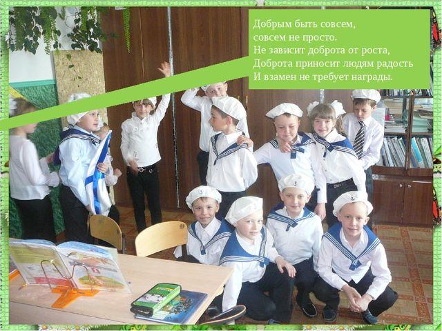 http://aida.ucoz.ru Добрым быть совсем, совсем не просто. Не зависит доброта...