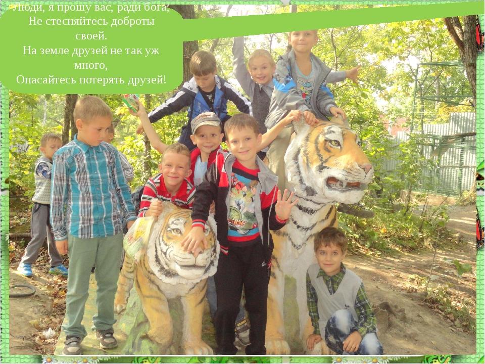 http://aida.ucoz.ru Люди, я прошу вас, ради бога, Не стесняйтесь доброты сво...