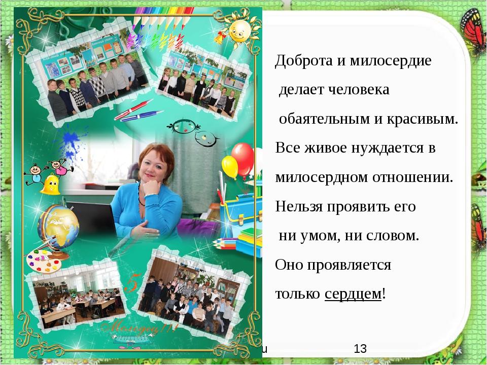 http://aida.ucoz.ru Доброта и милосердие делает человека обаятельным и краси...
