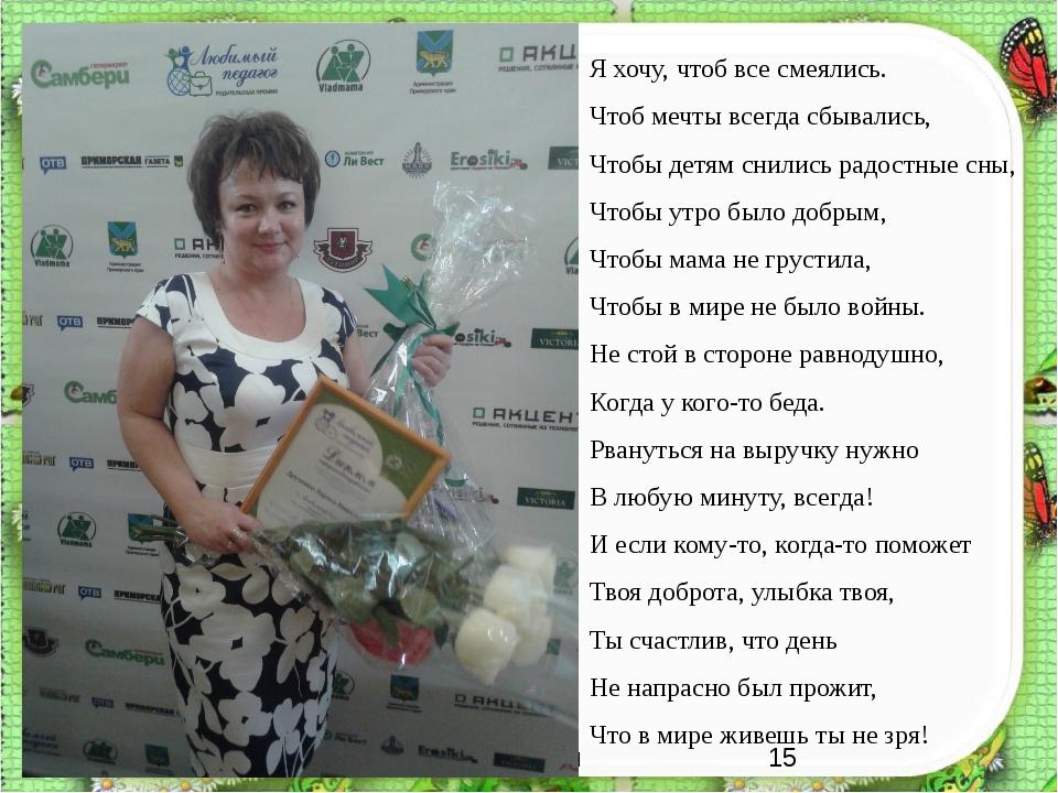 http://aida.ucoz.ru Я хочу, чтоб все смеялись. Чтоб мечты всегда сбывались,...