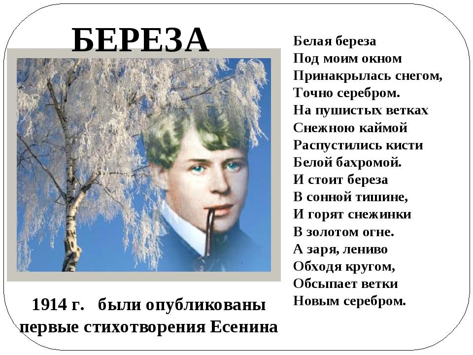 Красивые картинки на стихи есенина