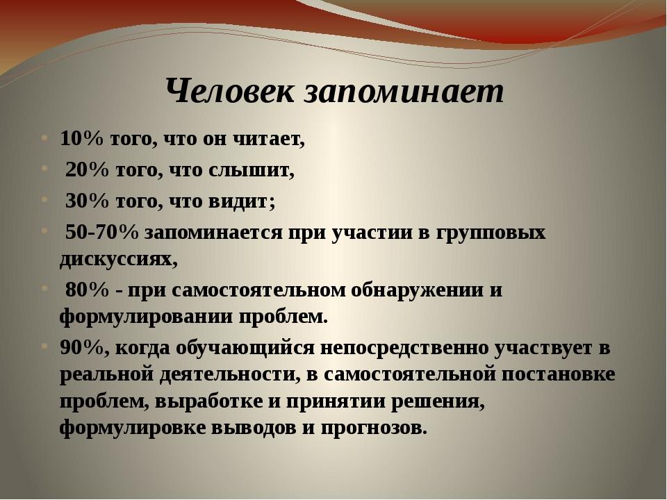 Человек запоминает 10% того, что он читает, 20% того, что слышит, 30% того, ч...