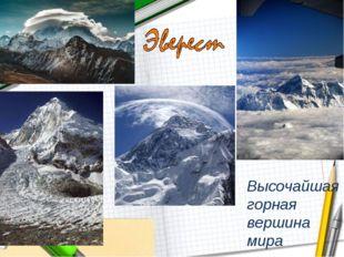 Высочайшая горная вершина мира