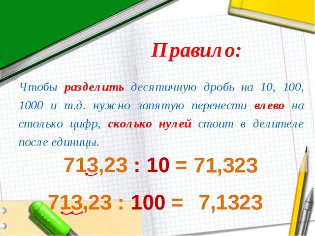 Правило: Чтобы разделить десятичную дробь на 10, 100, 1000 и т.д. нужно запят...