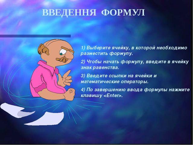 ВВЕДЕННЯ ФОРМУЛ 1) Выберите ячейку, в которой необходимо разместить формулу....