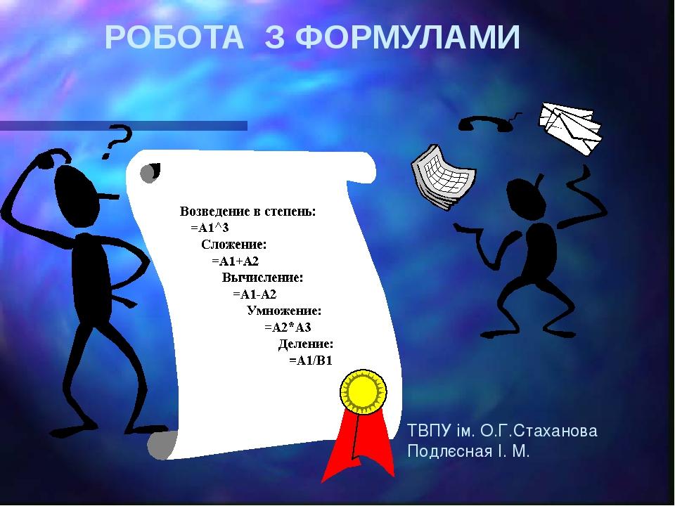 РОБОТА З ФОРМУЛАМИ ТВПУ ім. О.Г.Стаханова Подлєсная І. М.