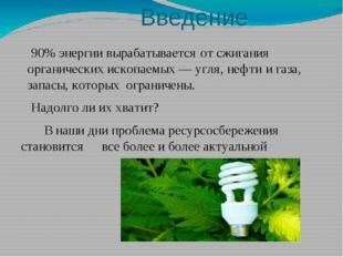 Введение 90% энергии вырабатывается от сжигания органических ископаемых — уг