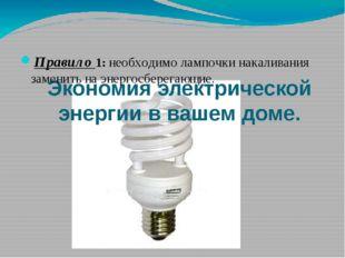 Экономия электрической энергии в вашем доме. Правило 1: необходимо лампочки