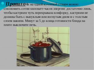 Правило 6: на одной кухонной утвари можно сэкономить сотни киловатт-часов эне