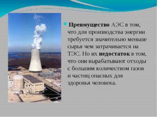 Преимущество АЭС в том, что для производства энергии требуется значительно м