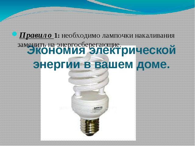 Экономия электрической энергии в вашем доме. Правило 1: необходимо лампочки...