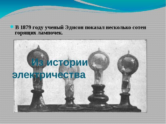 Из истории электричества   В 1879 году ученый Эдисон показал несколько с...